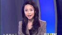 【新华理财】互联网金融这一年(下)(访谈剪辑版)