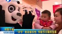 """""""洋节""""胜在娱乐性 传统节日期待变革 中原午报 141225"""