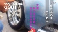 Goot汽车补漆笔-凹痕补土填平方法