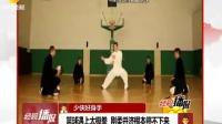 湖南经视频道:太极篮球 拍客日记 经视播报 141222