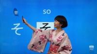 【苏曼日语】语音入门第4讲——50音图第3行