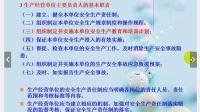 2015年注册安全工程师培训--法规第二章1-2节(张海华老师)