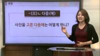 博乐韩国语4-19