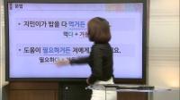 博乐韩国语4-20