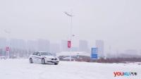 《优酷驾驶学院》冰雪驾驶
