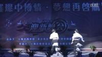 2014年上海中博专修学院迎新晚会视频——《火之舞》