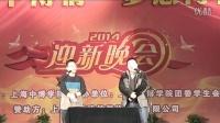 2014年上海中博专修学院迎新晚会视频——《匆匆那年》
