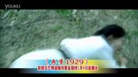 兵变1929-四川影视文艺频道