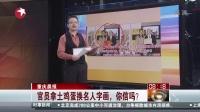 重庆晨报:官员拿土鸡蛋换名人字画,你信吗?[看东方]