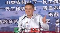 潮州谢总道德讲堂答疑解惑--胡小林董事长、彭鑫博士 青岛第三届全国企业家论坛问答