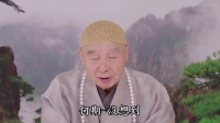潮州谢总道德讲堂延伸学习--净空老法师 传统文化如何学习