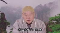 潮州谢总道德讲堂延伸学习--净空老法师 传统文化如何落实与传承
