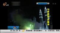 马来西亚:烟火点亮吉隆坡双子塔[早安山东]