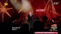 我是歌手第三季:韩红动情演唱《天亮了》 观众感动泪奔