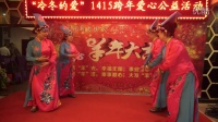 """""""冷冬的爱""""1415跨年爱心公益在德庄火锅江汉店隆重举行"""