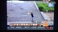 68岁的飞翔奶奶上了江苏电视台