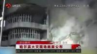 新闻眼20150105哈尔滨火灾现场画面公布 高清