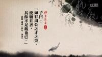 《第03集 贵德 ‧ 谦虚 - 如有周公之才之美》