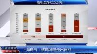 看公司-20150105-上海电气迎核电重启 可否走出低谷(大智慧)