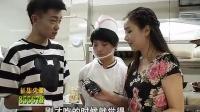 《江城尖板眼》第17期美味三色锅(下)