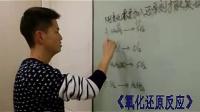 袁金豪(杨浦高级中学)《氧化还原反应》