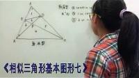 毛晓倩(泗塘中学)《相似三角形基本图形七》