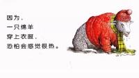 好老师幼儿园亲子绘本故事《动物绝对不应该穿衣服》视频