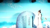 庐剧《梁山伯与祝英台》(11—1祷墓)正洁录制