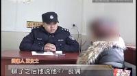 """西安长安区:网上交友 女子掉入""""温柔陷阱"""" 都市热线 150106"""