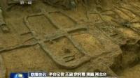 我国考古发现春秋早期最大车坑 150106