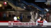 巴西:里约城铁相撞229人受伤  无中国公民[东方新闻]