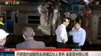 巴西里约城铁列车相撞229人受伤 未发现中国公民 150107 两岸新新闻