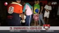 巴西:里约城铁事故伤者增至229人  未发现有中国公民受伤