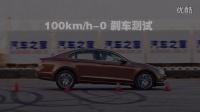 2015款 上海大众 凌渡 330TSI 性能测试