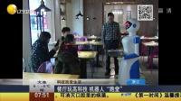 """餐厅玩高科技 机器人""""跑堂"""" 第一时间 20150110 高清版"""
