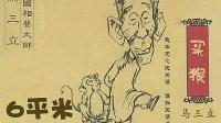马三立 王凤山经典传奇相声《买猴》