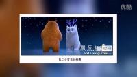 """【波新闻】《熊出没》""""雪熊传奇""""版预告曝光 奢华3D媲美好莱坞"""