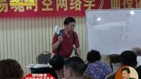 01郑州首届八卦象数预测法基础(高清)_标清