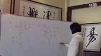 周素丽八字教程(4)_高清