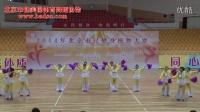 2014年北京市民健身操舞大赛集锦-07