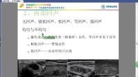 甲状腺疾病的超声诊断思路北京协和 张青