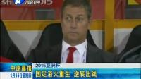 中原晨报201501152015亚洲杯:国足浴火重生 逆转出线