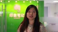 印象笔记中国区总经理谷懿:期待界面越来越好