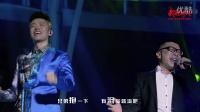 凤凰传奇跨年演唱会—《兄弟抱一下》曾毅&庞龙