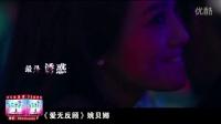姚贝娜精彩瞬间回顾 18
