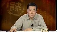 中国书法技法大全:隶书第一部分第3讲 隶书书写方式(二)
