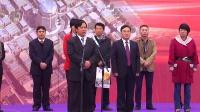 正阳县城乡信息化 产业园开工奠基仪式