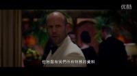 """《女間諜》台灣""""麻辣""""預告片 傑森·斯坦森爆吐髒字"""
