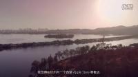 杭州西湖Apple Store苹果零售店宣传视频