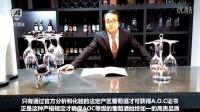 红酒加盟-游超-葡萄酒培训教程4(各国葡萄酒等级区分)-欧可酒业